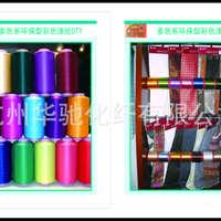 彩色环保色丝、涤纶丝、涤纶低弹丝DTY、网络丝
