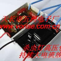 电子灭蚊高压包,直流DC12V太阳能杀虫灯高压包