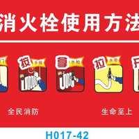 企业工厂车间消防安全标识牌验厂标志贴/消火栓使用方法K002