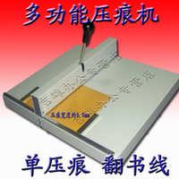 JX-15B压痕机2合1翻书线折痕机压痕长度460mm压痕宽度0.9mm
