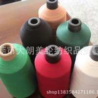 【厂家直销】高品质有色锦纶高弹丝70D本白倍捻丝尼龙丝
