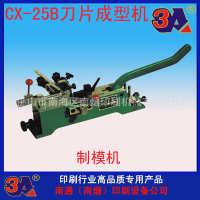 刀片成型机、制模机、CX-25B、啤机配件、手动制模机械