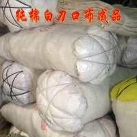 大量批发各种布碎抹油布、白色纯棉刀口布