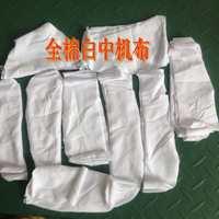 大量批发供应废布、纺织、以及纯棉白中机布、