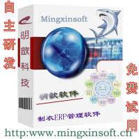 东莞虎门服装厂管理系统,专业版明歆M6适合自产自销商家使用