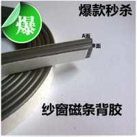 新品高品质对吸背3M胶纱窗磁条橡胶异性软磁条软磁铁宽8*4