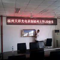 晶元 壁挂式 显示屏屏室LED广告