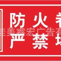 企业工厂车间消防安全标识牌贴纸防火卷帘严禁堵塞k190
