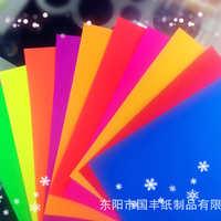 A4彩色荧光单面双胶纸180G10色/包一色一张