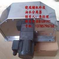 低价供应机床油水分离器型号齐全现货供应非型号撇油机