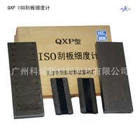 特价促销QXP0-50s0-100sISO细度计双槽刮板细度计粒度计