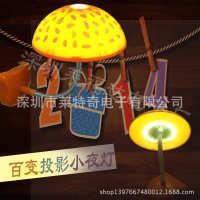 广告LOGO灯智能照明投影蘑菇灯光控投影灯、氛围灯