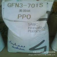 PPO耐高温聚苯醚PPO原料/沙伯基础(原GE)/SE1X-701加热件料阻燃