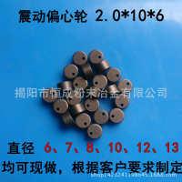 振动微电机偏心轮粉末冶金铁基圆形偏心块按摩器玩具震动配件10*6