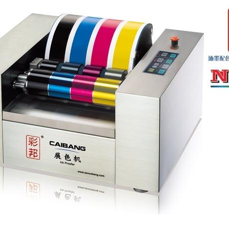 Caibang印刷适性仪CB225A胶印油墨展色仪