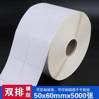 50*60*5000条码纸厂家直销条码标签铜版纸不干胶标签双排铜版纸