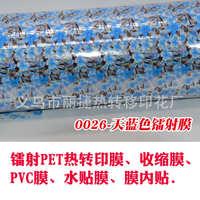镭射热转印膜星空贴纸花朵小碎花转印膜ABS/AS/PS/PC/PP