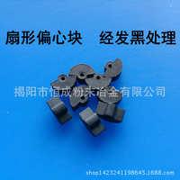 厂家专业加工生产粉末冶金含油扇形振动偏心轮震动微电机偏心块