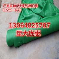 蓝色遮阳网绿色遮阳网六针品种齐全批发价厂家直销可零扯