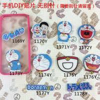 卡通亚克力手机DIY贴片哆啦A梦蓝胖子贴饰个性机器猫手机美容