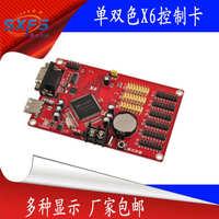 卡乐X6控制卡单双色LED显示屏控制卡LED控制卡户外电子屏控制卡
