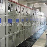 陕西高开电气集团,专业定做高低压配电柜