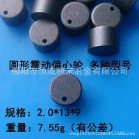 揭阳振动微电机圆形偏心轮粉末冶金铁基震动偏心块电机配件2*13*9