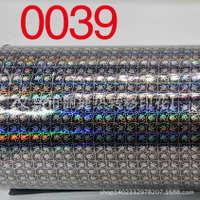 Laserthermaltransferfilm热转印膜星空贴纸AS/PS/PC/PP