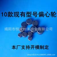 厂家生产制定各震动偏心轮微电机振动配件铁基粉末冶偏心轮偏心块