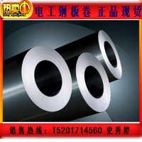 长期供应进口宝钢B50A250硅钢片(矽钢片)电工钢0.5mm可代加工