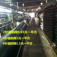 【厂家直销遮阳网】农业温室大棚遮阳网爱车遮阳网6针遮阳网