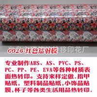 镭射热转印星空贴纸积木玩具小碎花转印膜ABS/AS/PS/PC/PP
