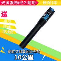 光纤红光笔通光笔红光源光纤笔光纤测试仪10公里10mW