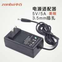 美规5V5A电源适配器路音响充电器巴西菲律宾通用适配器厂家