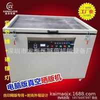 供应真空晒版机丝印晒版机90120120150菲林钢板曝光机晒版机