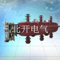 北开电气RLS系列户内SF6六氟化硫/负荷开关/厂家直销