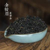 武夷山本地黄芽金骏眉散装花香清香型黄芽金骏眉红茶茶叶厂家直供