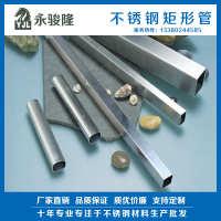 【不锈钢小扁管小扁通】生产销售不锈钢矩形管卫浴用管10*20
