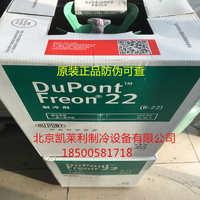 供应杜邦制冷剂R22氟利昂空调冷库制冷剂(22.3KG13.6KG)冷媒