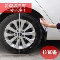 010拉瓦锡汽车轮毂清洗剂