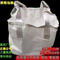 1吨 方型 太空袋预压袋集装袋