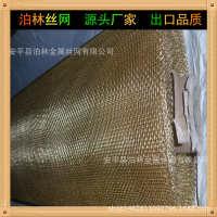 厂家供应出口品质导电磷铜网200目紫铜屏蔽网国标H65黄铜筛网