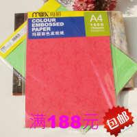 玛丽A4-160混色彩色双面皮纹纸学生手工纸彩色纸折纸标书卡纸