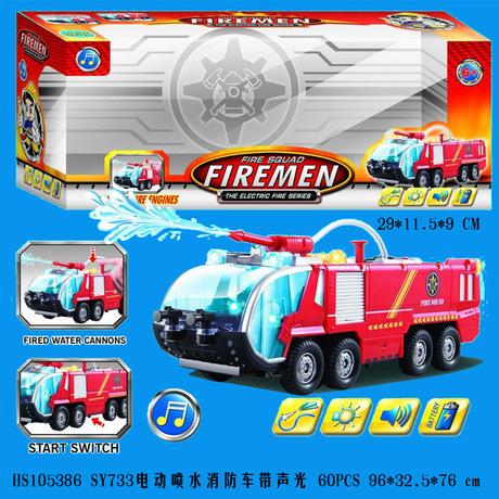 乐星宝SY733喷水电动消防车万向喷水电动消防车电动玩具车