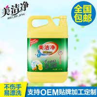 美洁净柠檬洗洁精2000ml桶装蔬果洗洁精除油洗洁精配方批发代理