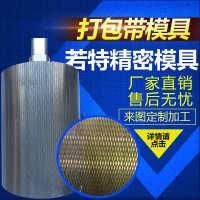 厂家现货供应超声波打包带系列滚筒花辊模具打包带压花压切模具