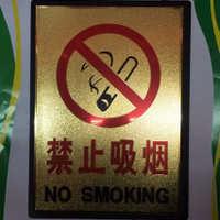 禁止吸烟标牌禁烟标志指示牌请勿吸烟牌金箔面科室牌告示牌大号