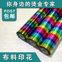 七彩烫金纸布料印花专用