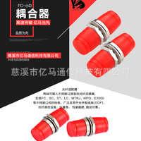 億馬 FC,其他 蘭盤電信級連接器配器