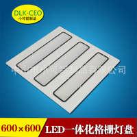 灯具外壳平板格栅灯led工程款600600灯盘600*600铆钉款套件